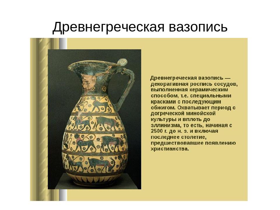 Древнегреческая вазопись