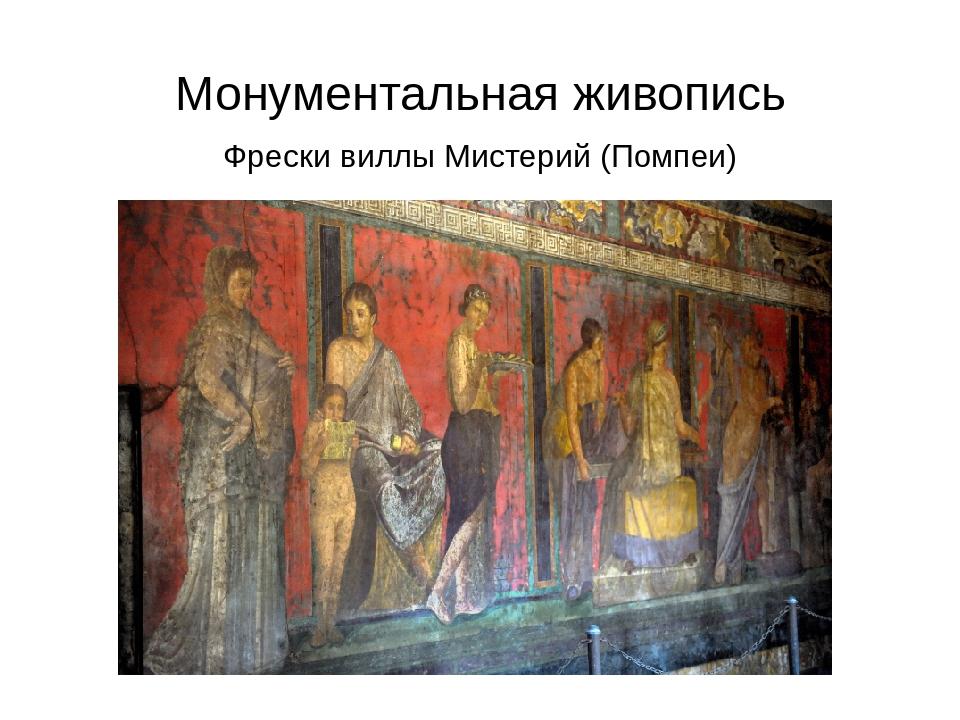 Монументальная живопись Фрески виллы Мистерий (Помпеи)