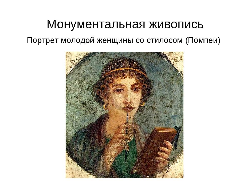 Монументальная живопись Портрет молодой женщины со стилосом (Помпеи)