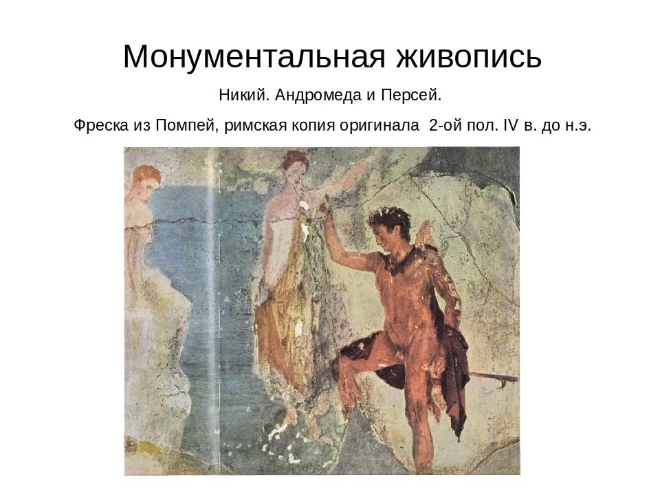 Монументальная живопись Никий. Андромеда и Персей. Фреска из Помпей, римская...