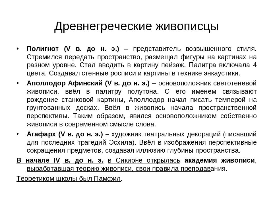 Древнегреческие живописцы Полигнот (V в. до н. э.) – представитель возвышенно...