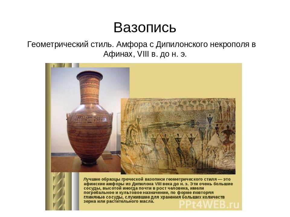 Вазопись Геометрический стиль. Амфора с Дипилонского некрополя в Афинах, VII...