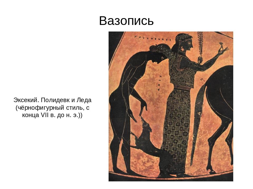 Вазопись Эксекий. Полидевк и Леда (чёрнофигурный стиль, с конца VII в. до н....