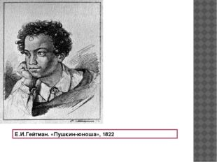 Е.И.Гейтман. «Пушкин-юноша», 1822