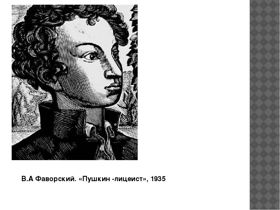 В.А Фаворский. «Пушкин -лицеист», 1935