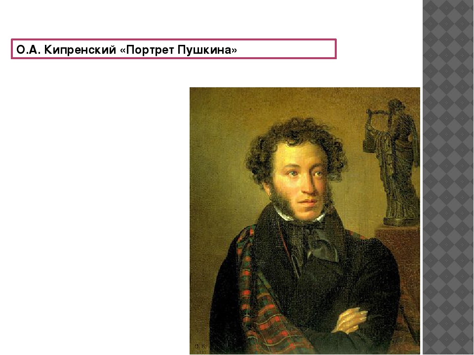 О.А. Кипренский «Портрет Пушкина»