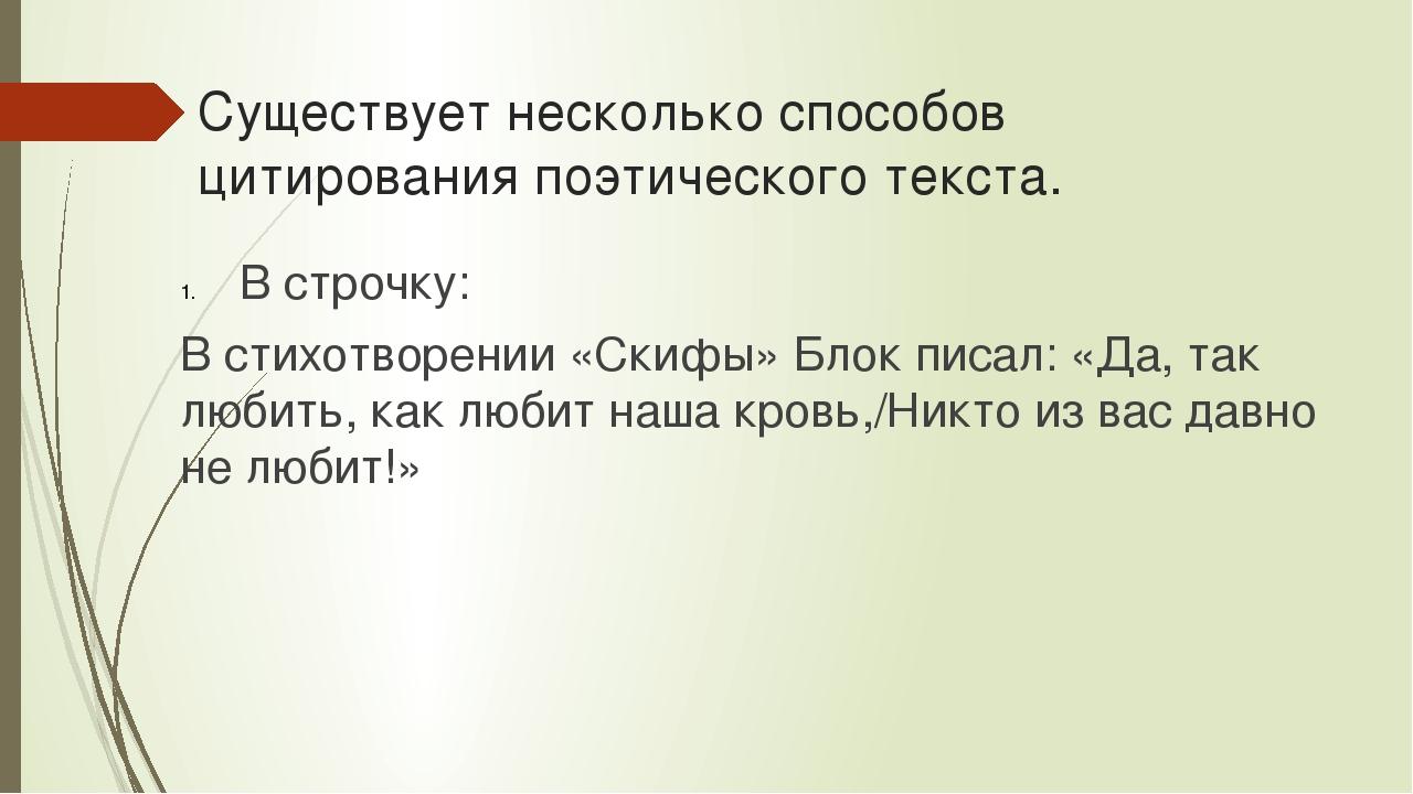 Существует несколько способов цитирования поэтического текста. В строчку: В с...