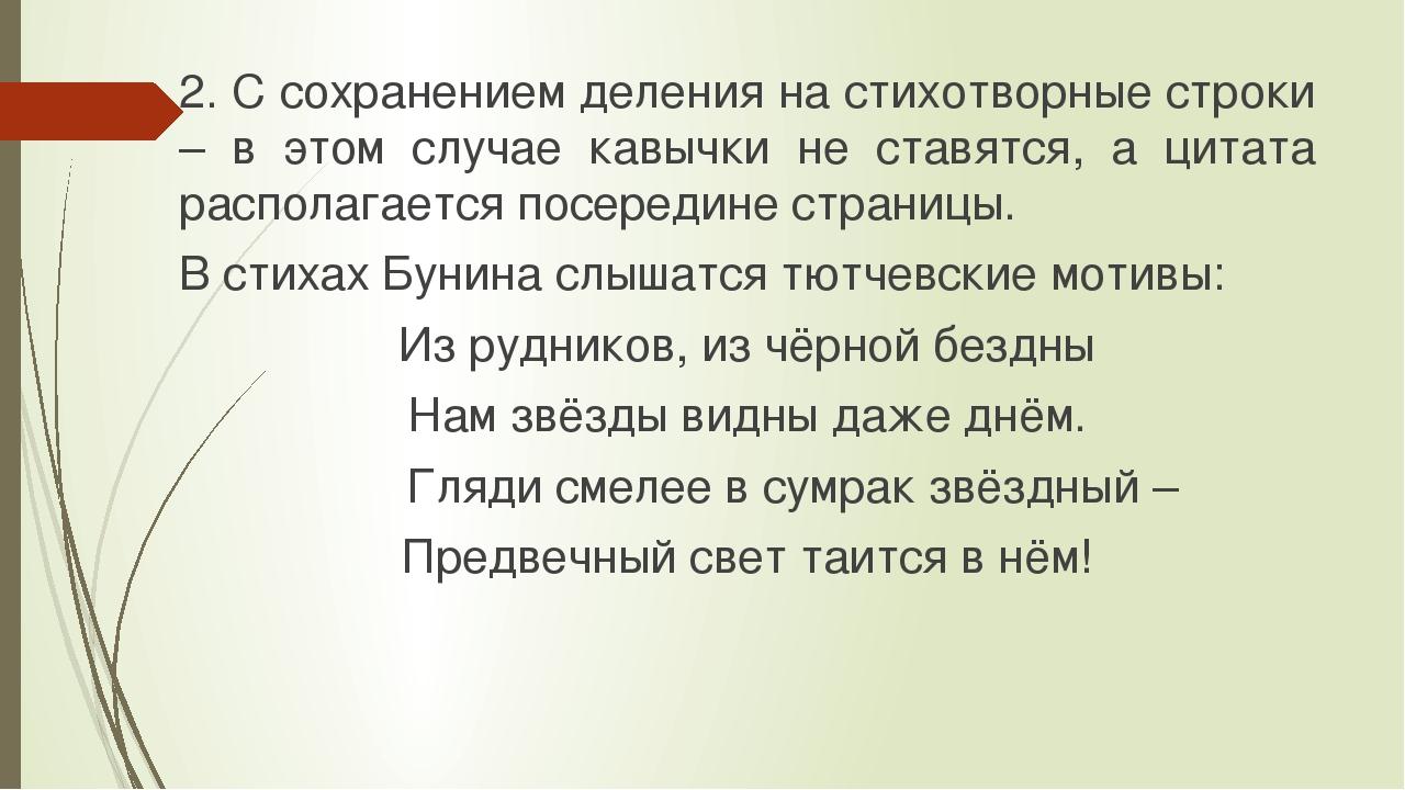 2. С сохранением деления на стихотворные строки – в этом случае кавычки не ст...