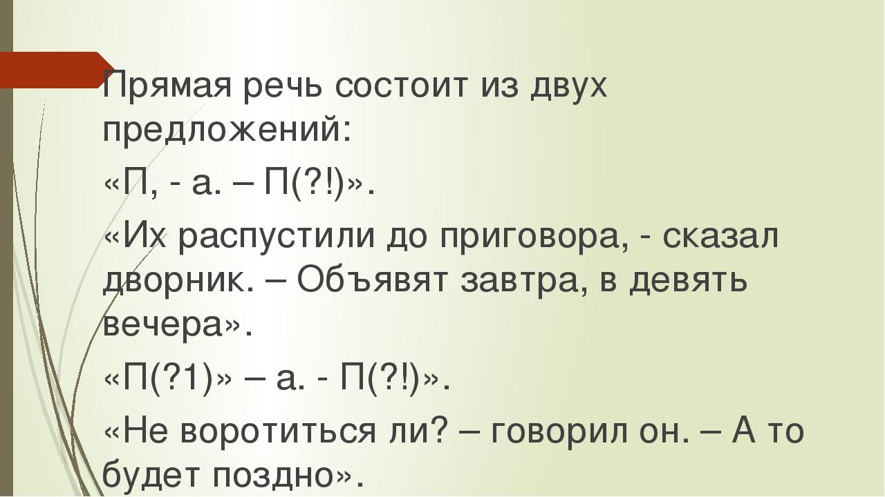 Прямая речь состоит из двух предложений: «П, - а. – П(?!)». «Их распустили до...