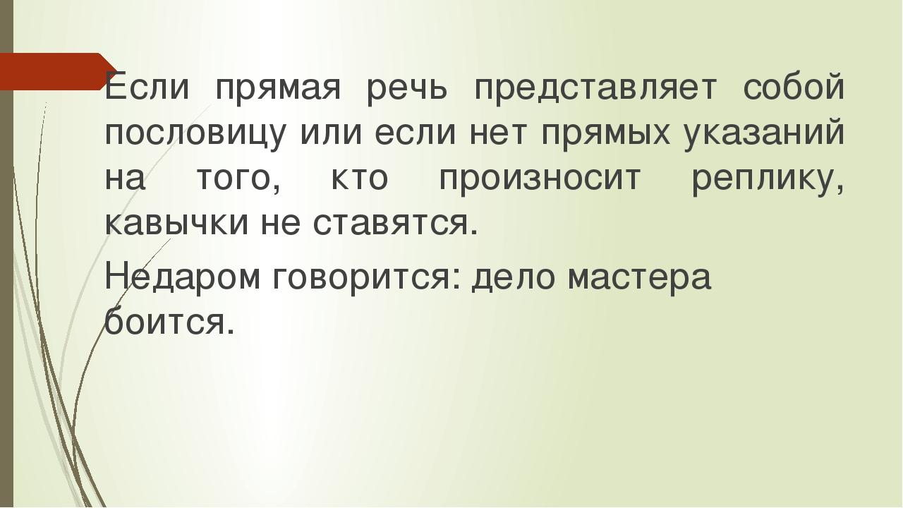 Если прямая речь представляет собой пословицу или если нет прямых указаний на...