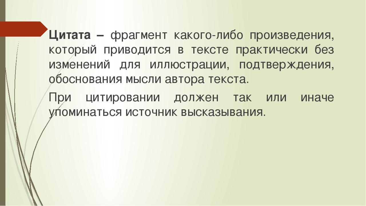 Цитата – фрагмент какого-либо произведения, который приводится в тексте практ...