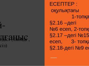 """Ой- толғаныс """"Т""""-әдісі (тиімді , тиімсіз) ЕСЕПТЕР : оқулықтағы 1-топқа §2.16"""