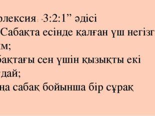 """Рефлексия : """"3:2:1"""" әдісі Сабақта есінде қалған үш негізгі ұғым; Сабақтағы се"""