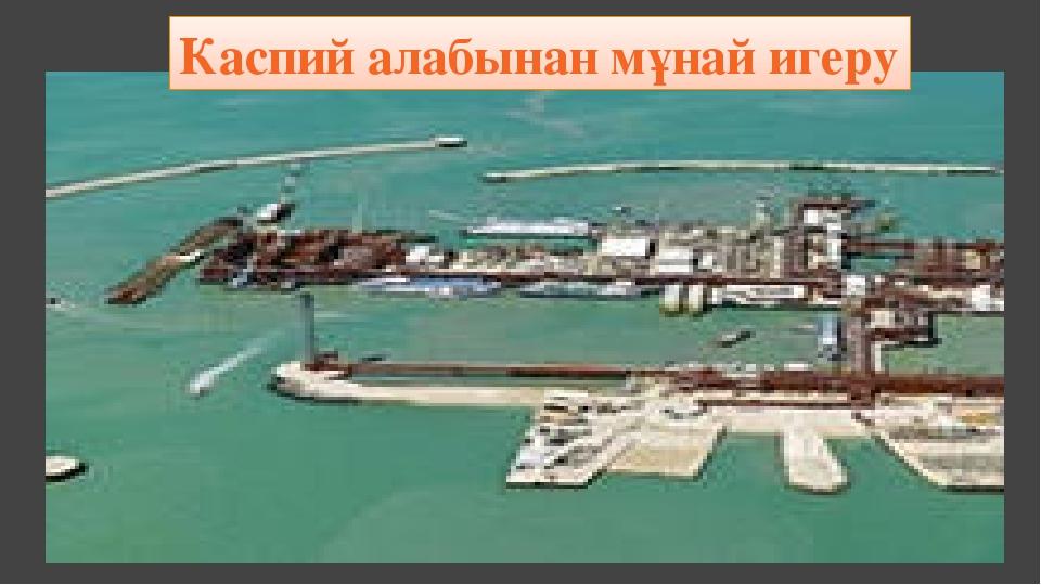 Каспий алабынан мұнай игеру