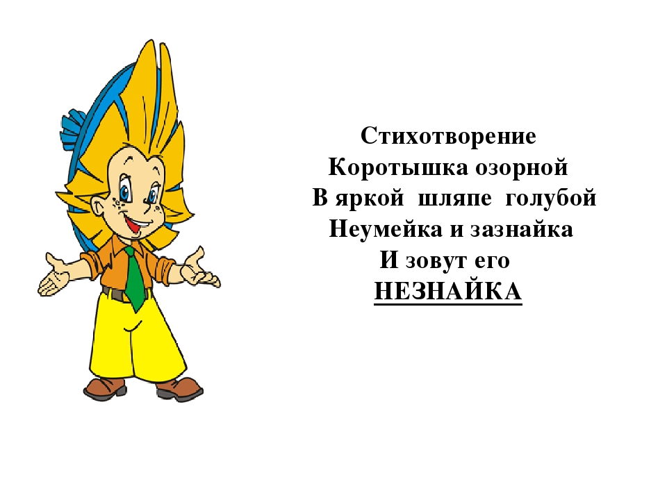 Анекдот Про Незнайку