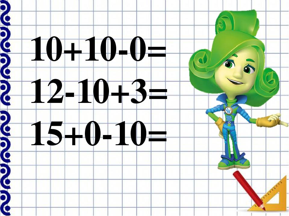 10+10-0= 12-10+3= 15+0-10=