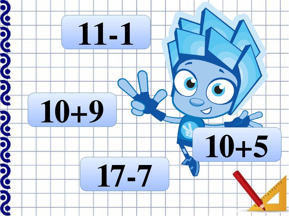 11-1 17-7 10+9 10+5