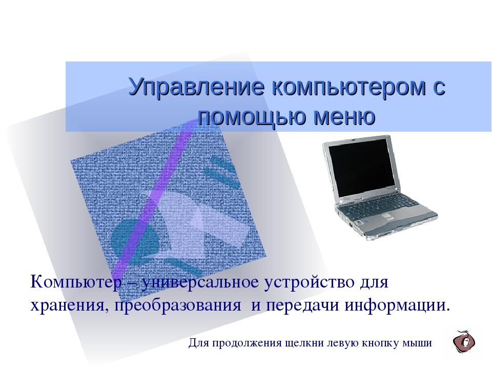 управление компьютером картинки теории практикепроверка