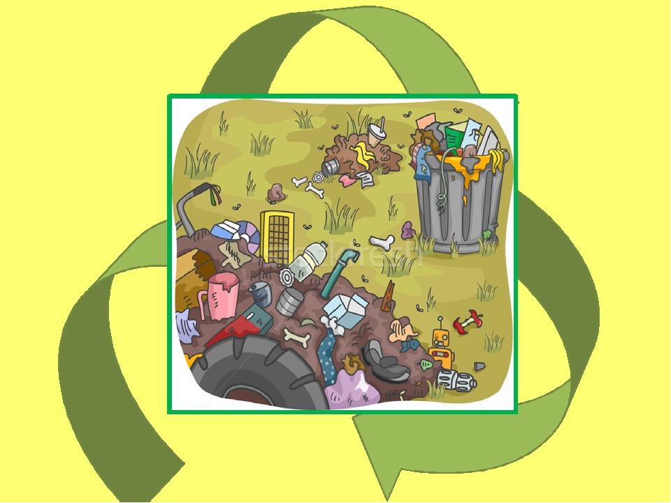 неприятными мусорная фантазия картинка построена