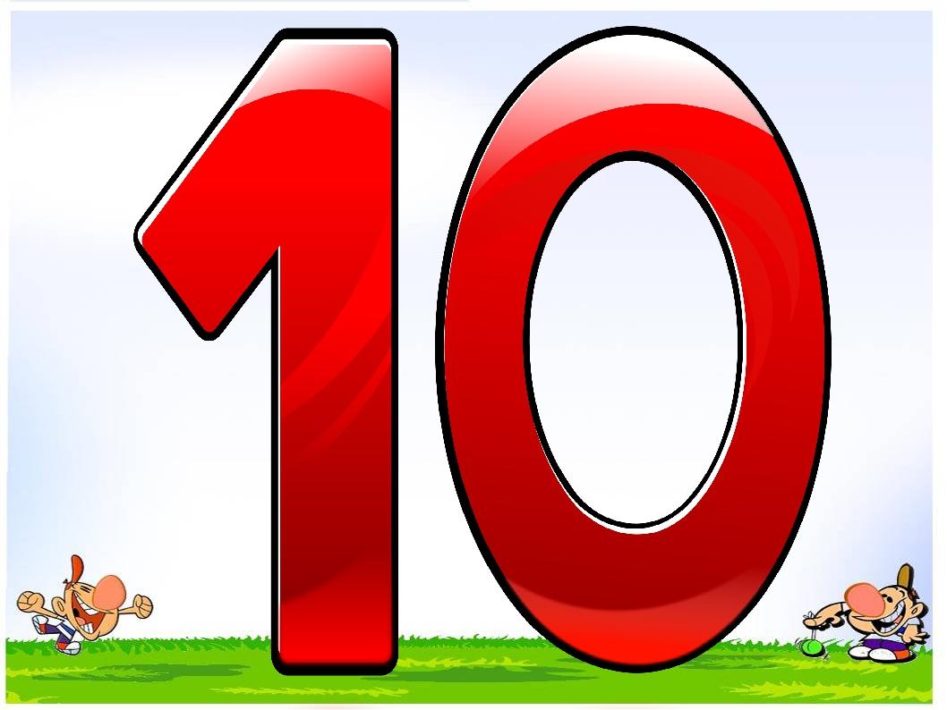 Скрипачу днем, картинки цифра 10 детские