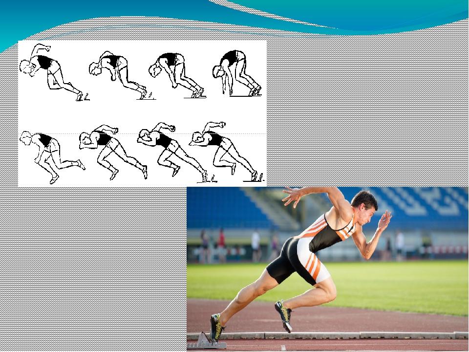 бег на короткие дистанции с картинками