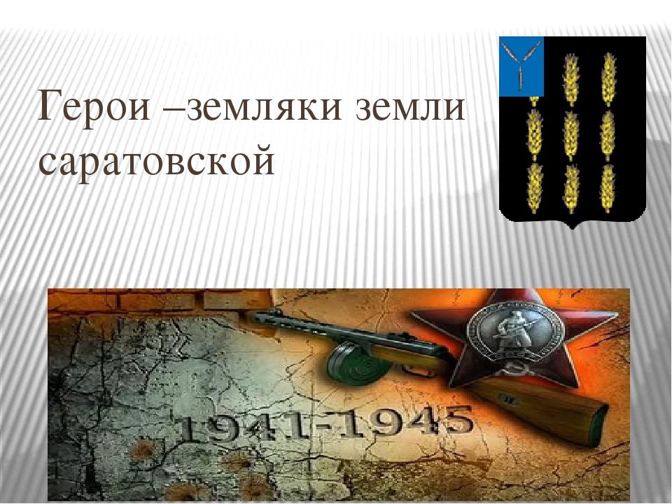 Герои –земляки земли саратовской