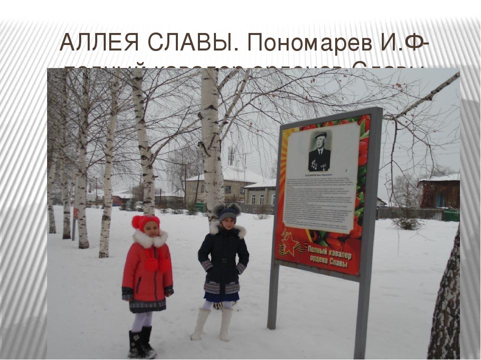 АЛЛЕЯ СЛАВЫ. Пономарев И.Ф- полный кавалер орденов Славы