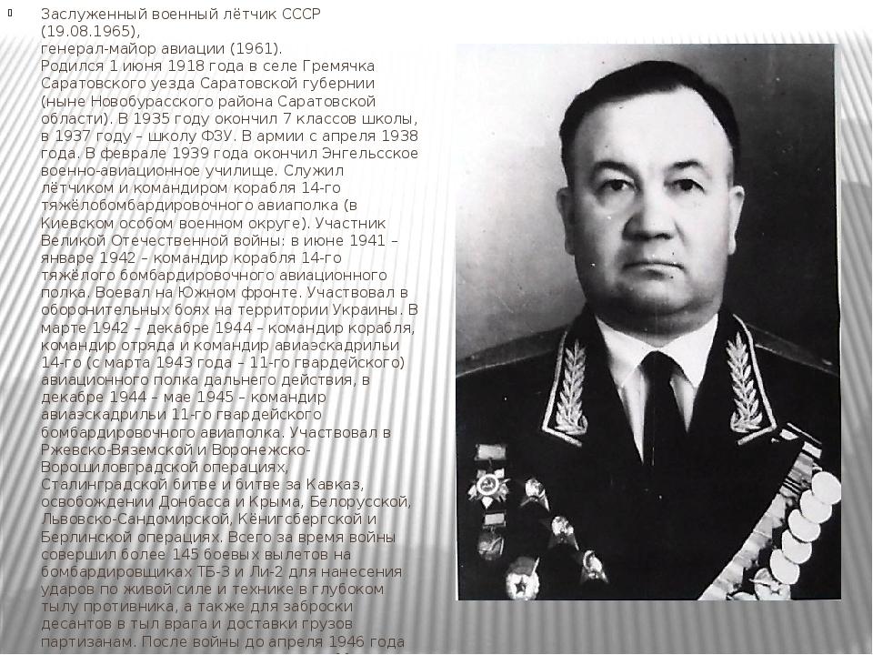 Заслуженный военный лётчик СССР (19.08.1965), генерал-майор авиации (1961)....