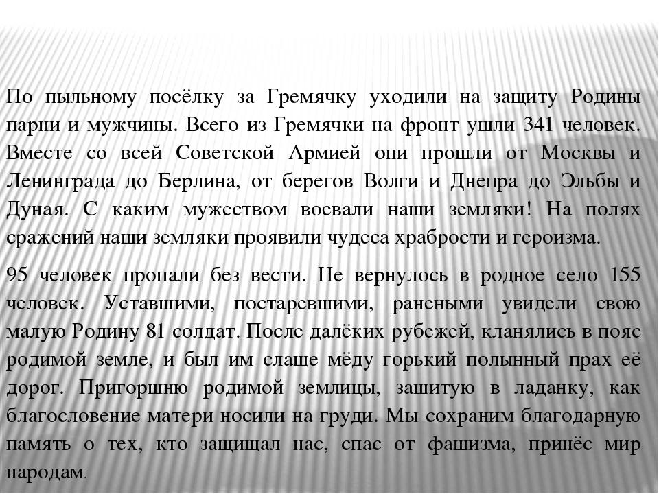 По пыльному посёлку за Гремячку уходили на защиту Родины парни и мужчины. Вс...