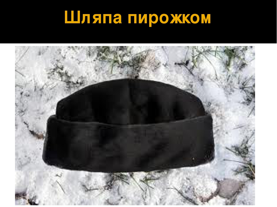 Шляпа пирожок своими руками 42
