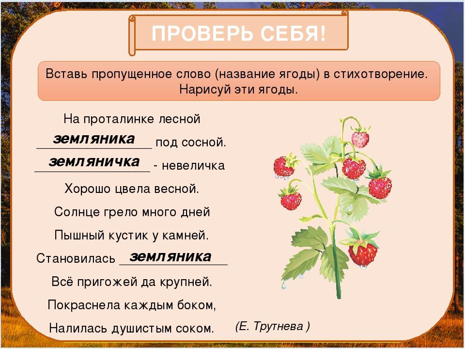 ПРОВЕРЬ СЕБЯ! Вставь пропущенное слово (название ягоды) в стихотворение. Нар...