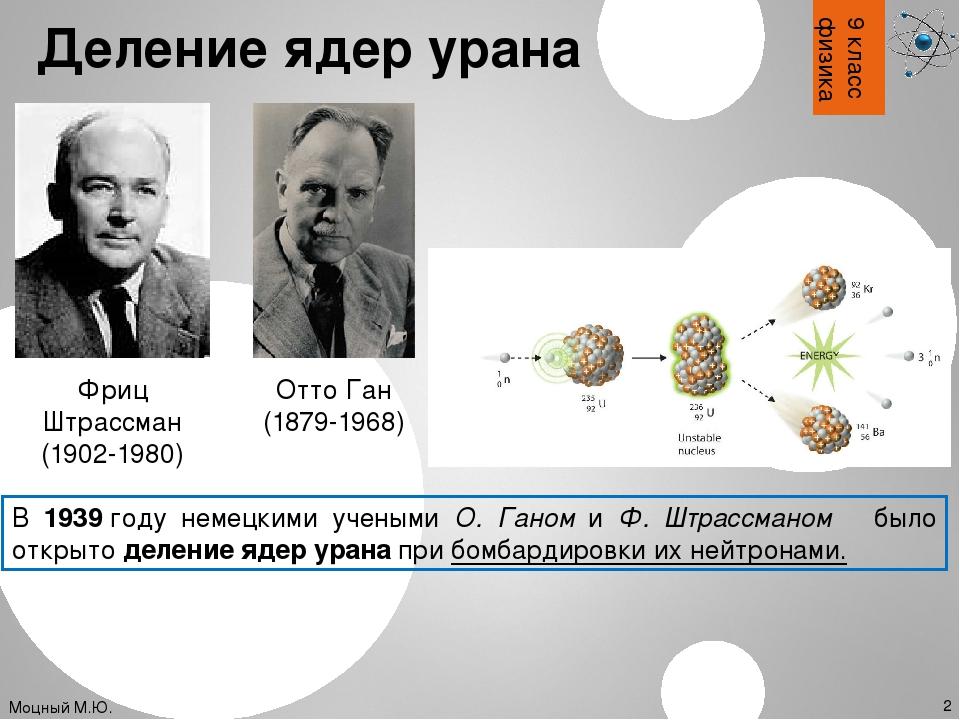 9 класс физика Деление ядер урана Моцный М.Ю. 2 Фриц Штрассман (1902-1980) От...