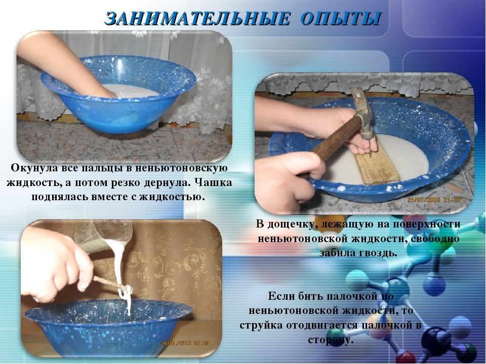 Из чего сделать неньютоновскую жидкость в домашних условиях