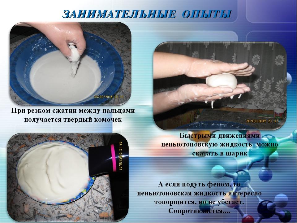 Неньютоновская жидкость своими руками из крахмала и