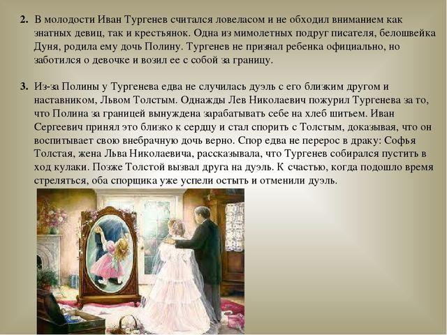 2. В молодости Иван Тургенев считался ловеласом и не обходил вниманием как зн...