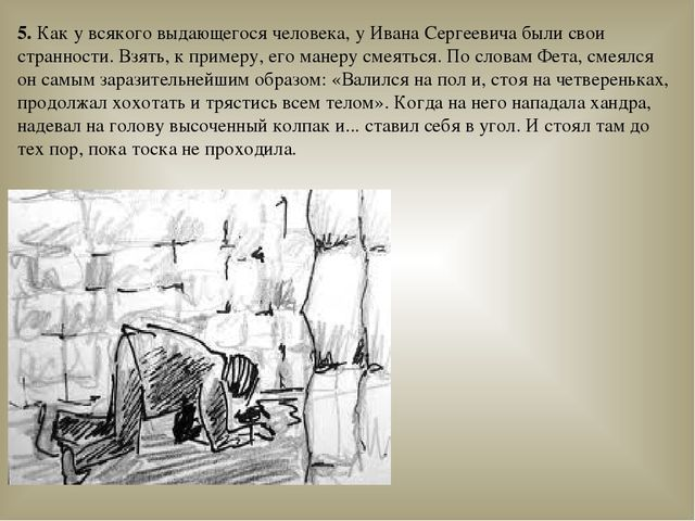 5. Как у всякого выдающегося человека, у Ивана Сергеевича были свои странност...