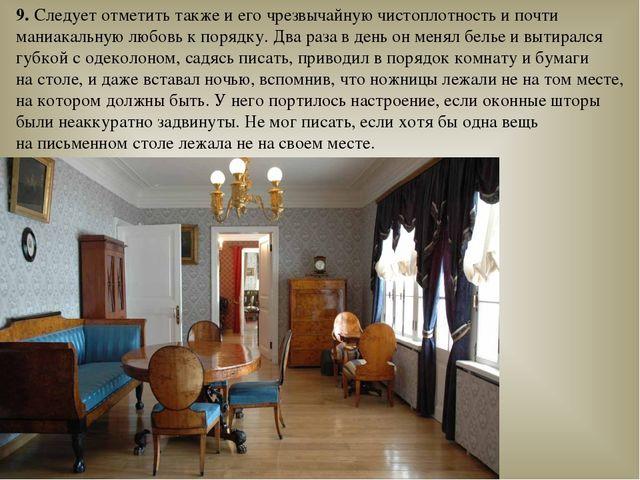 9. Следует отметить также иего чрезвычайную чистоплотность ипочти маниакаль...