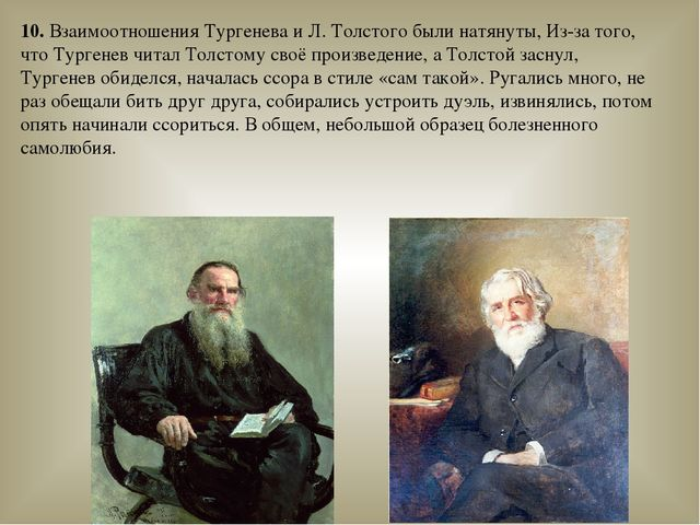 10. Взаимоотношения Тургенева и Л. Толстого были натянуты, Из-за того, что Ту...
