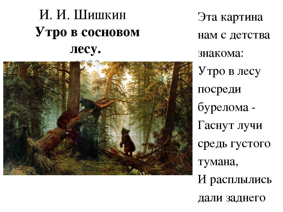 очень ценю картинка и и шишкина утро в сосновом лесу рассказ утренний