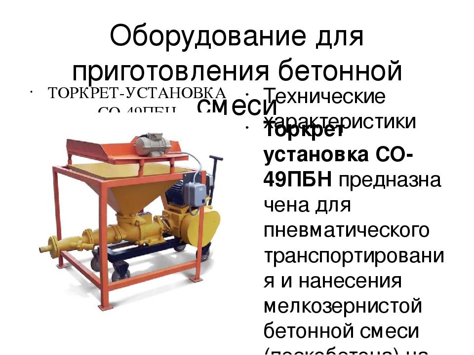 Оборудование при приготовлении бетонной смеси заказ бетона санкт