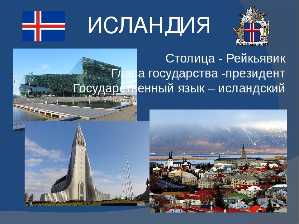 именем исландия картинки с описанием кто них цепляется