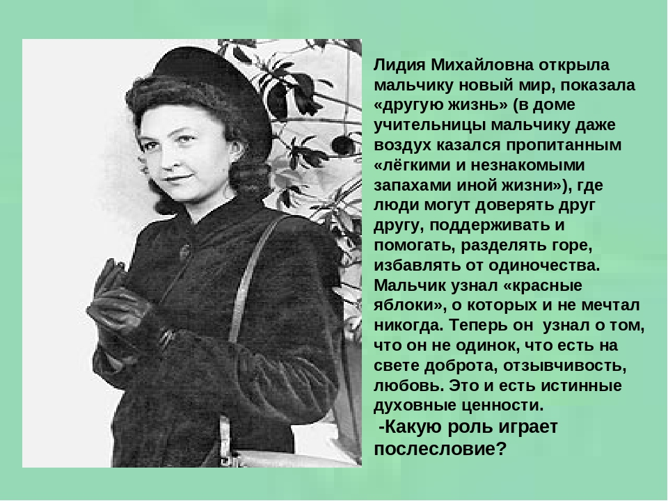 Лидия Михайловна открыла мальчику новый мир, показала «другую жизнь» (в доме...