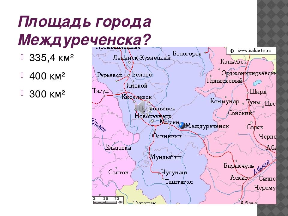 Площадь города Междуреченска? 335,4 км² 400 км² 300 км²
