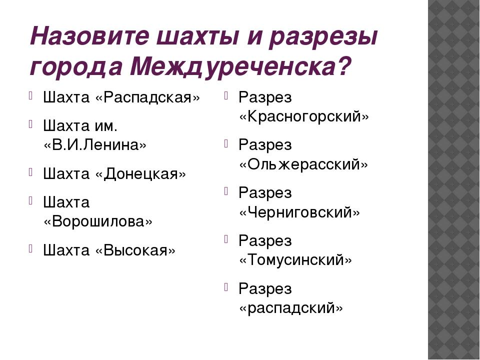 Назовите шахты и разрезы города Междуреченска? Шахта «Распадская» Шахта им. «...