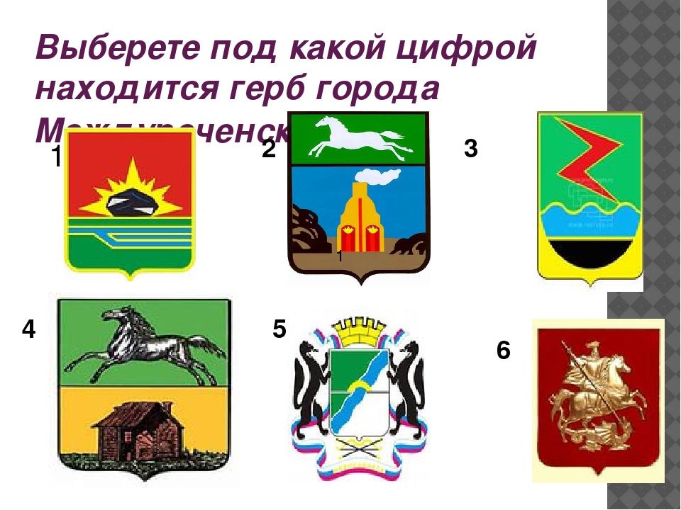 Выберете под какой цифрой находится герб города Междуреченска? 1 1 1 2 3 4 5 6