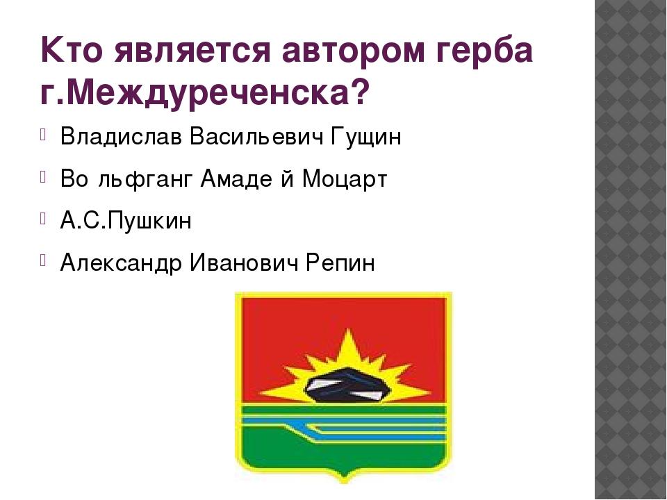 Кто является автором герба г.Междуреченска? Владислав Васильевич Гущин Во́льф...