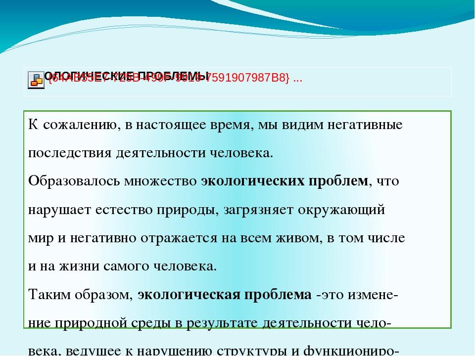 Реферат экологические проблемы курской области 4613