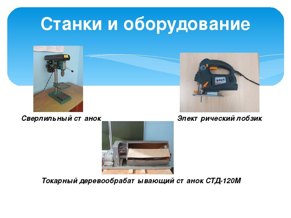 Станки и оборудование Сверлильный станок Электрический лобзик Токарный дерево...