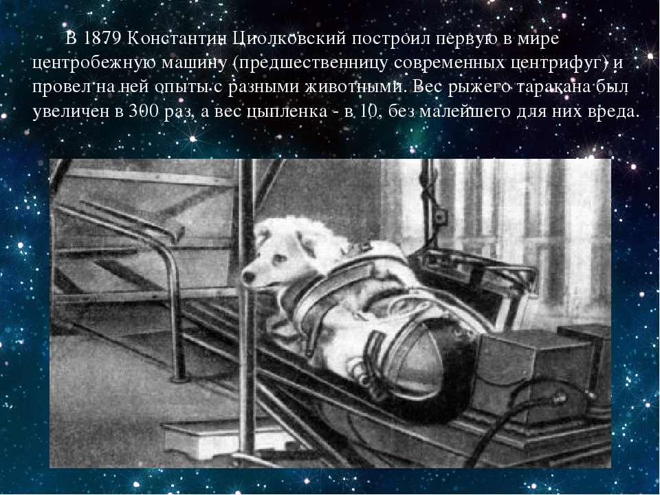 В 1879 Константин Циолковский построил первую в мире центробежную машину (пр...