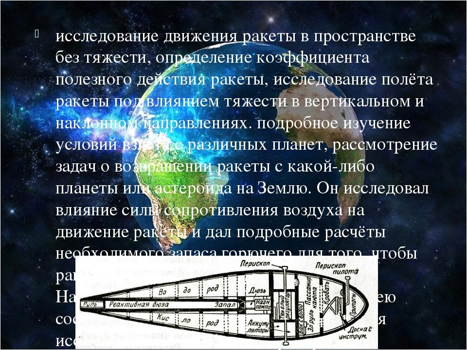 исследование движения ракеты в пространстве без тяжести, определение коэффиц...